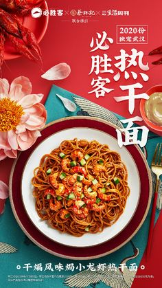 Chinese New Year Food, Chinese Dinner, Food Menu Design, Food Poster Design, Food Posters, China Food, Asian Recipes, Ethnic Recipes, Western Food