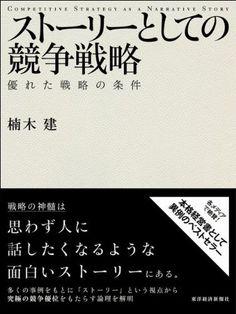 ストーリーとしての競争戦略 Hitotsubashi Business Review Books 楠木 建, 「基礎スキル-分析編」