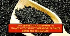 «ΤΡΕΜΟΥΝ ΟΙ ΦΑΡΜΑΚΟΒΙΟΜΗΧΑΝΙΕΣ» θεραπεύει τα πάντα εκτός από το θάνατο!! Home Remedies, Natural Remedies, Healthy Habbits, Healing Herbs, Natural Living, Spices, Health Fitness, Beef, Homemade