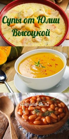 Soup Recipes, Vegan Recipes, Dinner Recipes, Cooking Recipes, Easy Lunches For Work, Good Food, Yummy Food, Russian Recipes, Food Porn