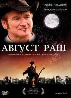 Август Раш (August Rush)