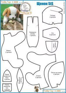 собака далматин выкройка: 15 тыс изображений найдено в Яндекс.Картинках