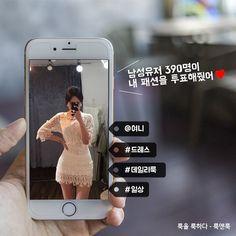 이성이 투표해 내 패션점수를 알아보는   요즘 핫한 어플 '룩앤룩' (iOS / Android 지원)