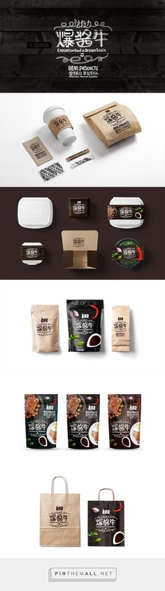 Branding, graffiti and packaging for 表酱,要爆,酱才牛!! on Behance by 54yonco 杨国柱 Chaozhou, China curated by Packaging Diva PD. 王马食品旗下零食制品'爆酱牛'包装及物料设计  Bean products