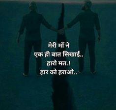 Motivational Picture Quotes, True Quotes, Book Quotes, Kabir Quotes, Chai Quotes, Mom And Dad Quotes, Zindagi Quotes, Manish, Fitness Motivation Quotes