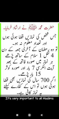 Hazrat Ali Sayings, Imam Ali Quotes, Hadith Quotes, Muslim Quotes, Religious Quotes, Quran Quotes, Qoutes, Duaa Islam, Islam Hadith