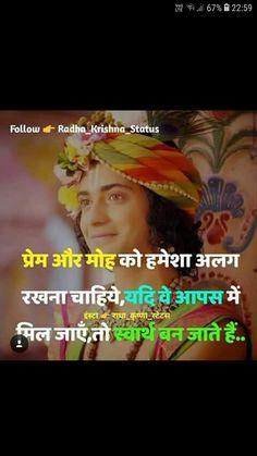 Krishna Quotes In Hindi, Radha Krishna Love Quotes, Cute Krishna, Lord Krishna Images, Radha Krishna Pictures, Krishna Photos, Krishna Leela, Jai Shree Krishna, Radha Radha