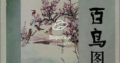 View album on Yandex. Japanese Bird, Bird Drawings, Yandex Disk, Views Album, Birds, Painting, Drawings Of Birds, Bird, Painting Art