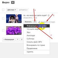 Prodvigat' video