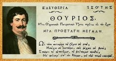 Greek History, Preschool Education, Famous People, Memes, Blog, Montessori, Paintings, Children, Amazing