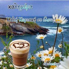 Καλημέρα με Αγάπη!! Καλή Κυριακή σε όλους...!! Εικόνες Τοπ - eikones top Thoughts, Quotes, Top, Quotations, Qoutes, Quote, Shut Up Quotes, Tanks