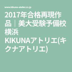 2017年合格再現作品|美大受験予備校 横浜 KIKUNAアトリエ(キクナアトリエ)