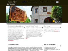Νέο web site : Ξενοδοχείο «Εν χώρα Βεζίτσα» - Εστιατόριο «Ζαγορισίων Γεύσεις» : www.hotelbezitsa.com