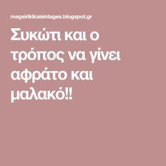 Συκώτι και ο τρόπος να γίνει αφράτο και μαλακό!! Main Dishes, Recipies, Food And Drink, Keto, Dinner, Cooking, Blog, Yummy Yummy, Greek