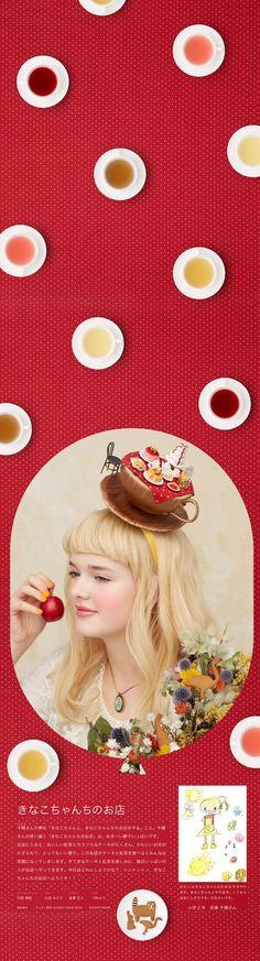 「きなこちゃんちのお店」 | 資生堂×毎日新聞社「希望 イロイロ バルーン展」
