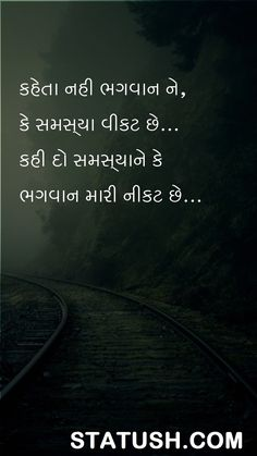 Gujarati Quotes - that God is my exit Advice Quotes, True Quotes, Best Quotes, Poems About Life, Quotes About God, Motivational Status, Inspirational Quotes, Radha Krishna Love Quotes, Unusual Words