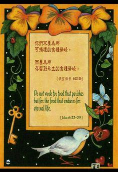 【今日福音:你們不要為那些可朽壞的食糧勞碌,而要為那存留到永生的食糧勞碌。】〈若望福音 6:22-29〉 ✠ 那時候,留在海對岸的群眾,看見只有一隻小船留在那裏,也知道耶穌沒有同他的門徒一起上船,只有他的門徒走了 ── 然而從提庇黎雅有別的小船來到了,靠近我主祝謝後,人們吃餅的地方 ── 當群眾一發覺耶穌和他的門徒都不在那裏時,他們便上了那些小船,往葛法翁找耶穌去了。當群眾在海對岸找著他時,就對他說:「辣彼!你什麼時候到了這裏?」 耶穌回答說:「我實實在在告訴你們:你們尋找我,並不是因為看到了神蹟,而是因為吃餅吃飽了。你們不要為那可損壞的食糧勞碌,而要為那存留到永生的食糧勞碌,即人子所要賜給你們的,因為他是天主聖父所印證的。」他們問說:「我們該做什麼,才算做天主的事業呢?」耶穌回答說:「天主要你們所做的事業,就是要你們信從他所派遣來的。」  〔John 6:22~29 〕 The Bread of Life Discourse.  22The next day, the crowd that remained across the sea saw that there had…