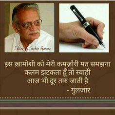 87 Best Gulzar shayari images  Gulzar poetry Quotes