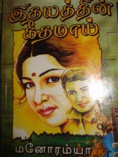 Idhayathin-Geethamai