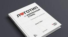 Книга Дэвида Эйри «Логотип и фирменный стиль»