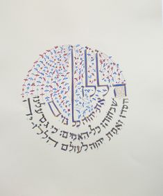 If you are interested in learning Hebrew there are now many ways in which you can access courses and classes. Hebrew Text, Hebrew Words, Jewish Crafts, Jewish Art, Arte Judaica, Hebrew Prayers, English To Hebrew, Hebrew School, Font Art