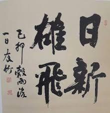 양진니에 대한 이미지 검색결과 Chinese Calligraphy, Folk, Jin, Painting, Popular, Painting Art, Forks, Paintings, Folk Music