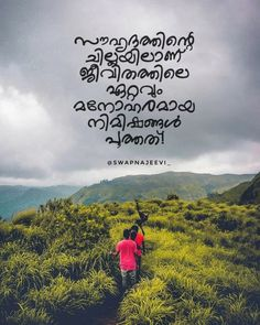 23 Best malayalam Quotes images
