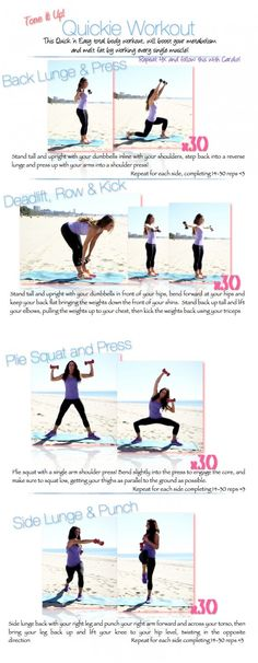 Tone It Up! Quick 10 minute routine that tones the entire body!