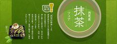 西尾産 抹茶フェア