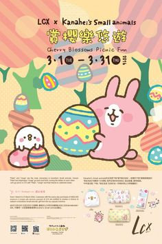 LCX x Kanahei's Small animals Cherry Blossoms Picnic Fun / News & Events / What's New / LCX Limited