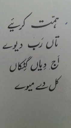 Poetry Quotes In Urdu, Urdu Poetry Romantic, Urdu Quotes, Life Quotes, Iqbal Poetry, Sufi Poetry, My Poetry, Punjabi Poems, Punjabi Quotes