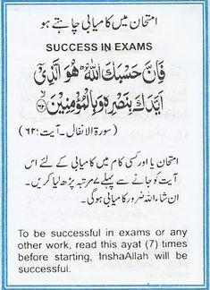 Dua for success in exams Islamic Quotes, Islamic Phrases, Islamic Teachings, Islamic Messages, Islamic Dua, Islamic Inspirational Quotes, Muslim Quotes, Religious Quotes, Duaa Islam
