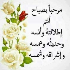 Arabesque, Good Morning Arabic, Arabic Jokes, Morning Pictures, Islamic Calligraphy, Romantic Quotes, Morning Quotes, Projects To Try, Place Card Holders