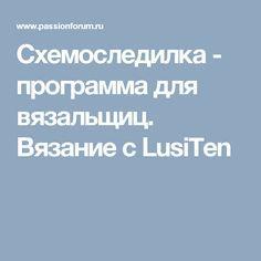 Схемоследилка - программа для вязальщиц. Вязание с LusiTen