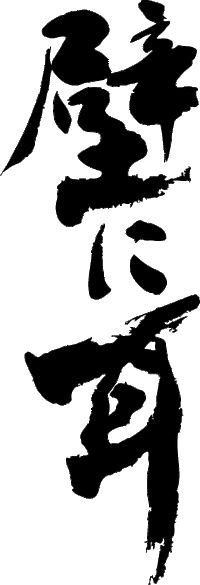 "Japanese phrase 壁に耳 - 'Kabe ni Mimi ' / ""The walls have ears."" Japan. -------------- #japan #japanese"