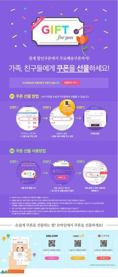 SSG event promotion 플랫디자인