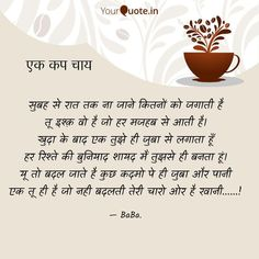 #इश्क़_और_तुम #teaday #शायरी #shayari #hindishayari #himanshujaiswal #baba Tea Lover Quotes, Chai Quotes, Poem Quotes, Hindi Quotes, Life Quotes, Hindi Words, Hindi Shayari Love, Mixed Feelings Quotes, Life Questions