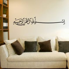 B'ism'Allah al-rahmin al-raheem, the first line of the Holy Qur'an. Maybe I could find a nice quote and put something on a wall here somewhere. (I like that it's a decal, not just a framed art piece, though that's cool too.