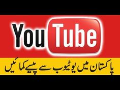 How to Make Money on YouTube part 1 [Urdu Hindi] - WATCH VIDEO here -> http://makeextramoneyonline.org/how-to-make-money-on-youtube-part-1-urdu-hindi/ -    how youtubers make money  My basic guide to how YouTube advertising works, how much money YouTubers make, and how you can earn money with your youtuobe ? Facebook: ? facebook id: 2 ? Google+:  ? Website:  ? Click to see all our videos ? Subscribe to our channel: in this video we will learn...