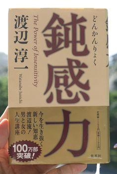 渡辺淳一の「鈍感力」 http://hirokinagasawa.com/booklog