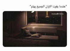 اي والله حقيقة Arabic Words, Arabic Quotes, Words Quotes, Qoutes, Nursery Storage, Life Words, Badass Quotes, Photo Quotes, How I Feel