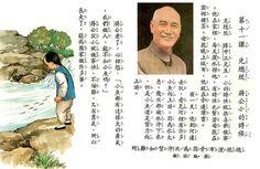 懷舊國語課本內容:「蔣公小的時候」 Mandarin Textbook in Taiwan some decades ago, about childhood of Chiang Kai Shek.