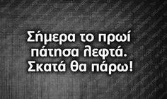 Φωτογραφίες από αναρτήσεις Greek Quotes, Laugh Out Loud, Jokes, Album, Funny, Humor, Husky Jokes, Memes, Funny Parenting