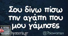 Σου δίνω πίσω Love Quotes, Funny Quotes, Just For Laughs, Funny Moments, True Stories, Wise Words, Funny Pictures, Greek, Advice