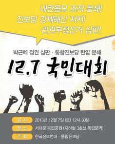 박근혜 정권 심판 통합진보당 탄압분쇄 국민대회  서대문 독립공원에서  12월 7일 12시30분에  함께해요^^