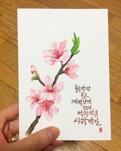 짬짬이 그리는 꿀맛그림^^ : 네이버 블로그 Calligraphy Art, Korean Art, Watercolor Flowers, Flowers Photography, Calligraphy Flowers, Lettering, Hand Lettering, Flower Letters, Art Wallpaper