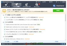 Wise Registry Cleaner 8.81  Wise Registry Cleaner--システムの調整--オールフリーソフト