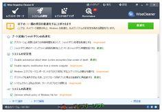 Wise Registry Cleaner 8.81  Wise Registry Cleaner--システムの調整--オールフリーソフト