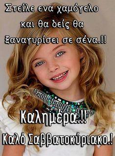 Good Morning, Jokes, Inspirational Quotes, Messages, Humor, Bonjour, Greek Language, Buen Dia, Life Coach Quotes
