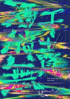 酒干倘賣無 - Visual Experiment on Behance